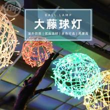 LED Rattan Tree Lights