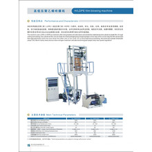 Машина для выдувания пленки H / LDPE