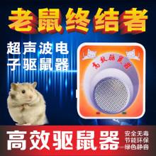 Die neue Maus Drive Ultraschall Welle Vermifuger Drive Maus Laufwerk Gerät Haushalt Bat Tötung Maschine