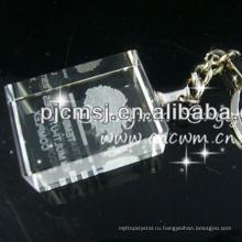 Горячий продавая handmade светодиодные 3D лазерный кристалл брелок
