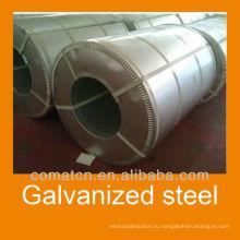Горячие смоченной сталь с покрытием цинка катушки