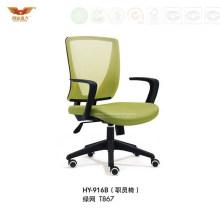 High Quality Mesh Back Office Chair (HY-916B)