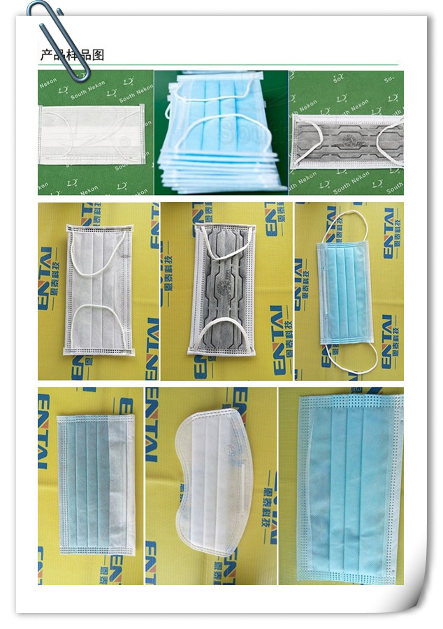 samples by nonwoven mask
