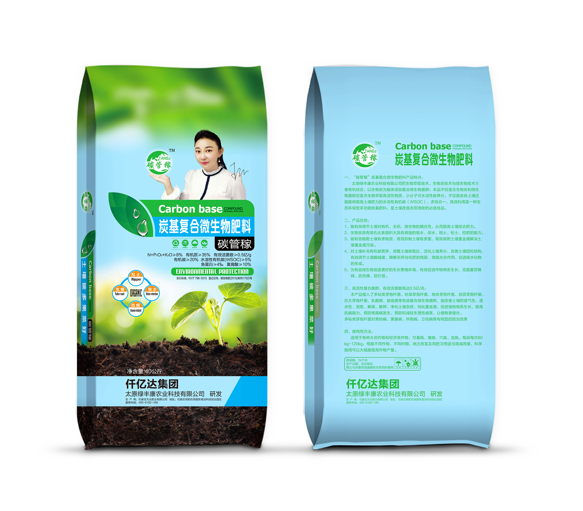 organic fertilizer package