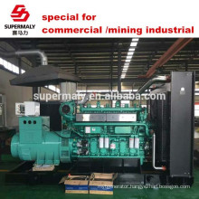 hot sale electric generator set with Chinese famous brand engine yuchai