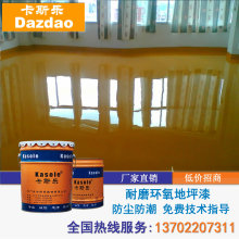 Wear-resistant floor paint epoxy self-leveling paint factory