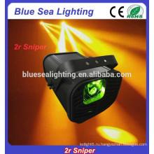 Сценический эффект свет 2r снайпер dj сканер light sniper dj Снайпер