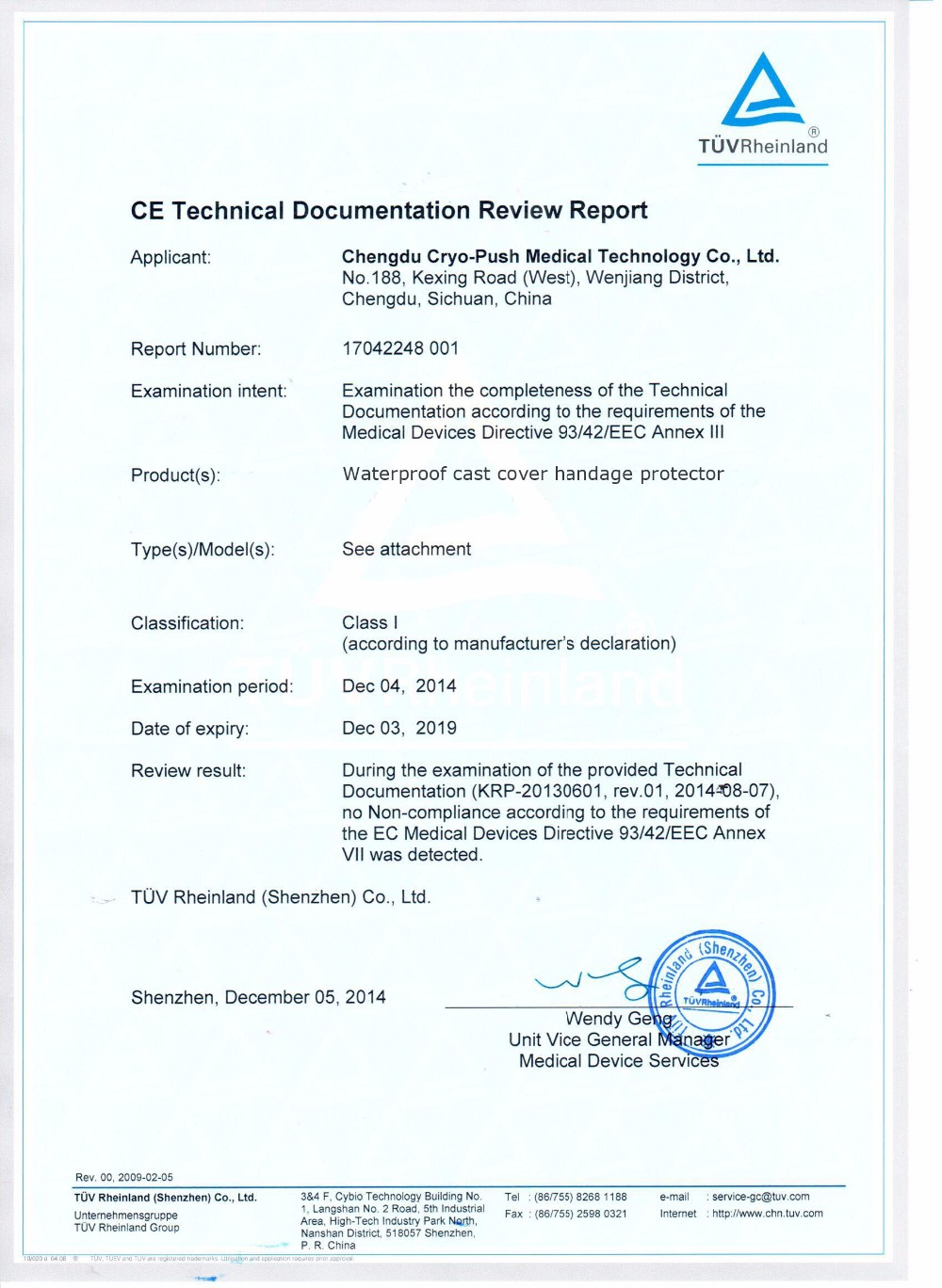CE Certificate of cast cover