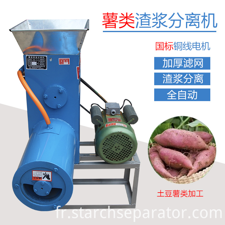 SFj-1 enterprise potato starch separator