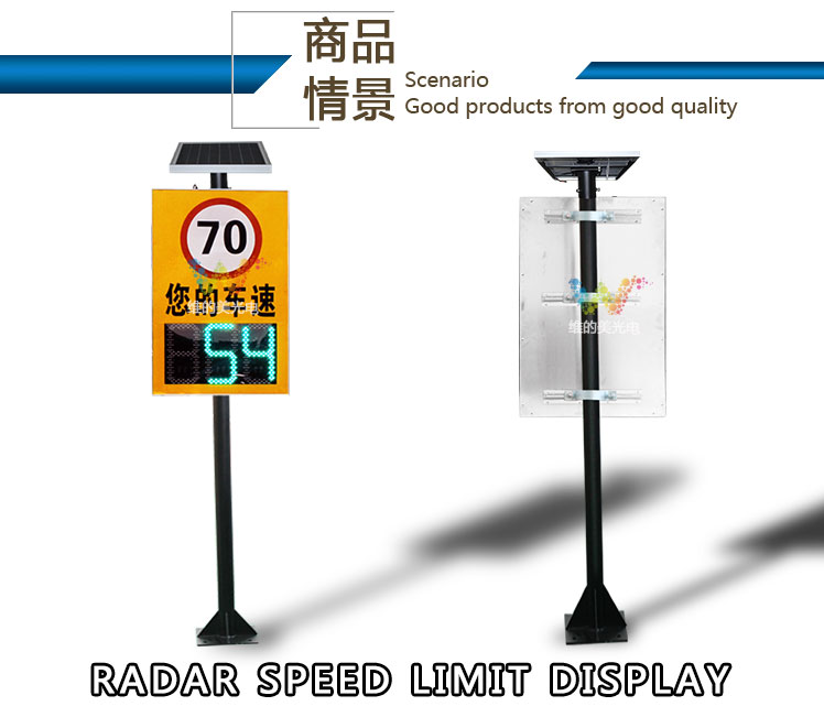 solar-radar-speed-sign_01