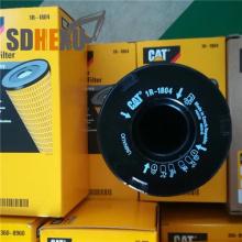 Запчасти для экскаваторов CAT Топливный фильтр 1R-1804 1R1804