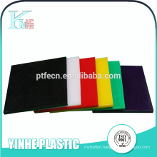 Hot selling high quality wear uhmwpe board with great price