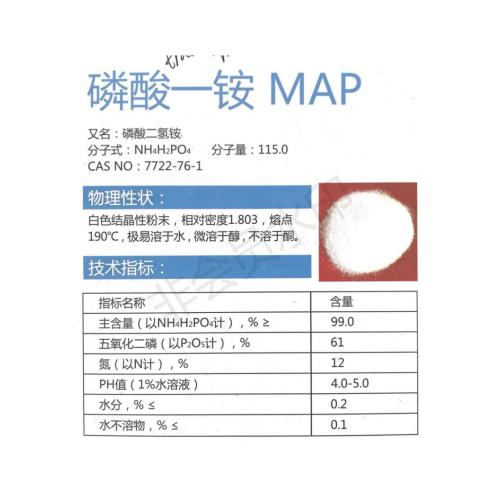 100 Engrais hydrosoluble MAP 12-61-0