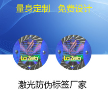 3D Tamper Evident Hologram Label Sticker