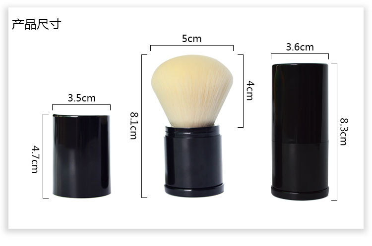 Retractable Makeup Brush