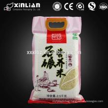 High quality 25kg vacuum bag of rice/custom printing laminated plastic bag with handle/vacuum rice bag