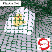 Easy to use plastic safety net with a sense of luxury. Manufactured by Naniwa Industry. Made in Japan (nylon shade fabric)