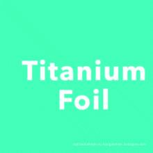 Высокий чисто медицинской gr2 титан фольга рулон