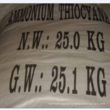 Высококачественный тиоцианат аммония с хорошей ценой