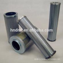 Фильтр FUIDTECH WASSENBERG, маслосборный элемент D-41849, фильтрующий элемент из нержавеющей стали