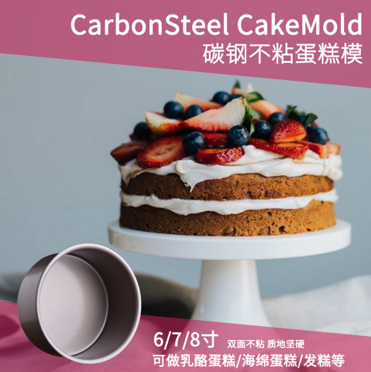 carbon steel round cake pan 03