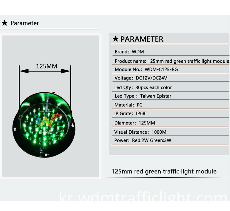 125mm-traffic-light-module_02