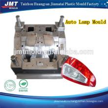 автоматический свет плесени Автомобильная лампа хвоста плесень