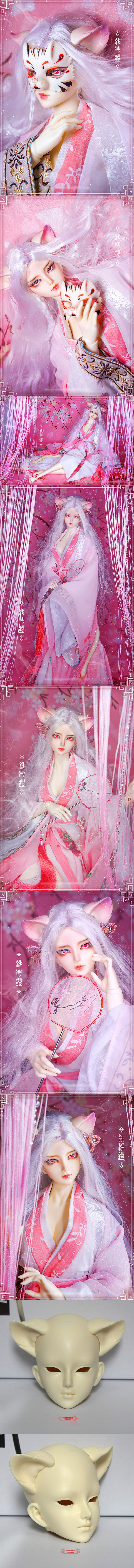 BJD FeiHuaDeng Ball Jointed Doll