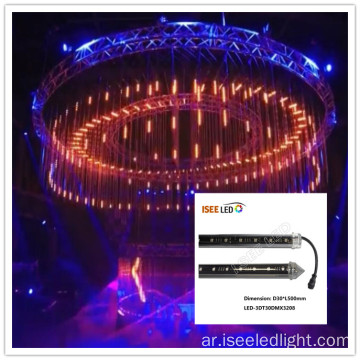 DMX 3D Meteor Tube Light لإضاءة النادي