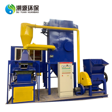 Copper Wire Recycling Machine Adopts Air Separator