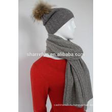 кашемир шарф и обертывания с ребристым/кабель вязаный стили