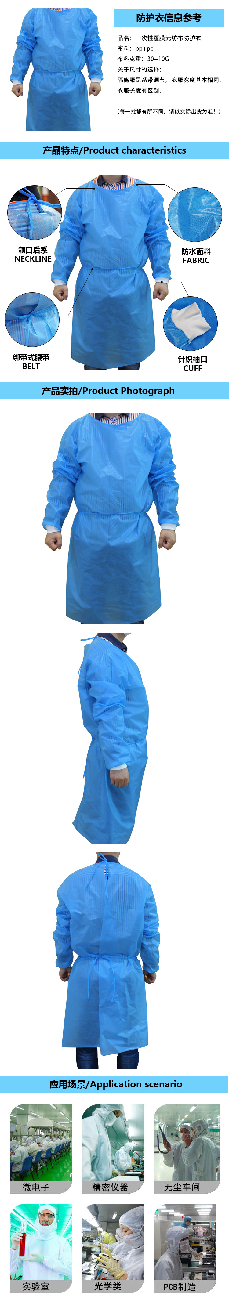 Isolation Disposable Protective PP+PE Surgical Gown