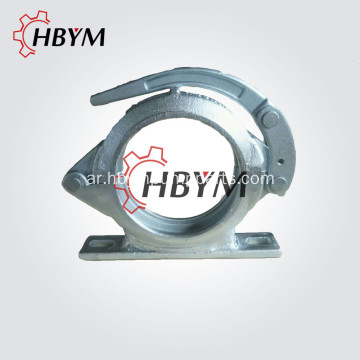 Snap Forged Mounting Clamp لمضخة الخرسانة
