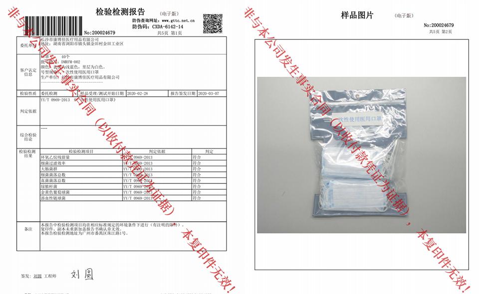 YYT0960 medical standard testing report-1