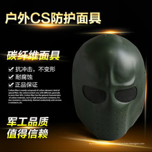 Outdoor CS domaine opérations masque de protection masque tactique de gros