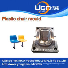 TUV Assesment Mould Factory / nouvelle conception bus chair mold in taizhou Chine