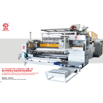 LLDPE Wrapping Stretch Film Making Machinery Τιμή