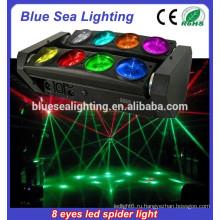 Водить малый moving головной свет / свет СИД Spider / водить moving головку света луча rgbw