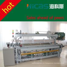 QINGDAO HICAS дешевая и высококачественная рапирная ткацкая ткацкая машина