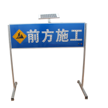 LED Sign Board Construction warning sign