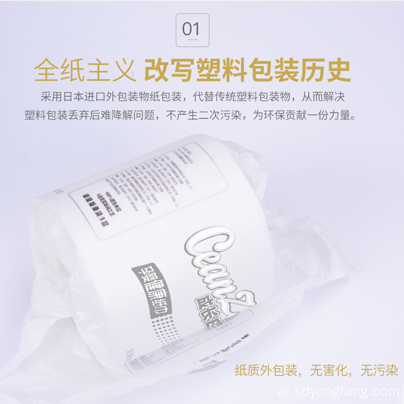 DongShun Soft Baby Roll paper