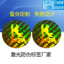 3D Tamper Proof Hologram Label Sticker