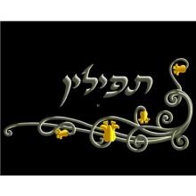 Judaism Judaica Jewish Tallit Prayer Shawl Velvet Bag Factory