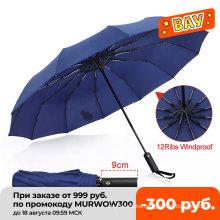 Strong Wind Resistant 3Folding Automatic Umbrella Men Parasol Women Rain 12Ribs Large Umbrellas Business Gift Portable Paraguas