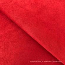 Простая окрашенная замшевая ткань из полиэстера и спандекса