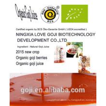 2015 органический сок goji