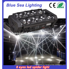 8pcs 12W 4in1 Spider Moving Head Light Светодиодный луч Spider Light Светодиодный Spider Light