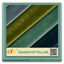 Супер мягкая полиэфирная ткань для крышки автомобильного сиденья