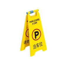 Conseil de mise en garde avec Park Cars (B-245)
