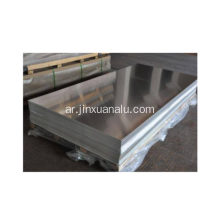 3003 Aluminum Trim Sheet سعر السهم